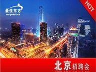 最佳东方北京区域旅游酒店餐饮业人才专场招聘会即将开始