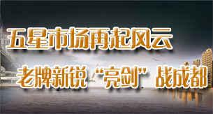 """五星市场再起风云 老牌新锐""""亮剑""""战成都"""