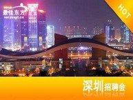 最佳东方深圳区域旅游酒店餐饮业人才专场招聘会即将开始