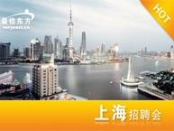 最佳东方上海区域旅游酒店餐饮业人才招聘会即将开始