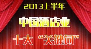 2013上半年中国酒店业十大关键词
