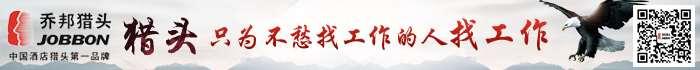 乔邦猎头:中国酒店猎头第一品牌
