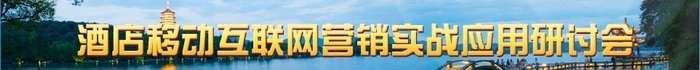 """""""盈""""在起点 酒店移动互联网营销研讨会江苏站圆满闭幕"""