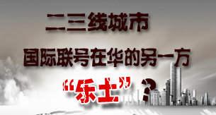 """二三线城市 国际联号在华的另一方""""乐土""""?"""