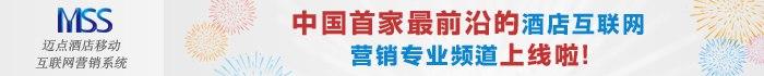 酒店互联网营销专业频道上线!