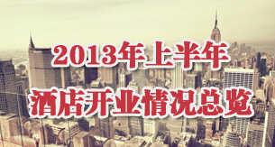2013年上半年酒店开业情况总览