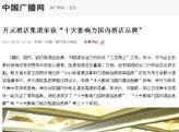 中国广播网新闻报道