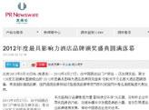 美通社新闻报道