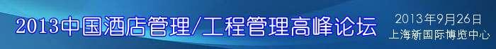 2013中国酒店管理高峰论坛