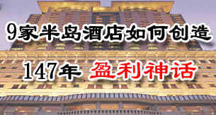 9家半岛酒店如何创造147年盈利神话