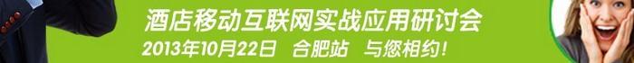 酒店移动互联网营销研讨会合肥站