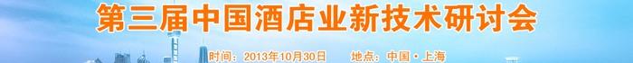 第三届中国酒店业新技术研讨会