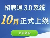 最佳东方招聘通3.0系统10月正式上线