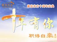 最佳东方十周年庆典