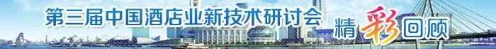 第三届中国酒店新技术应用研讨会