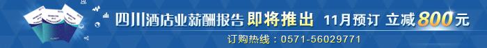 2013四川酒店业薪酬报告即将发布