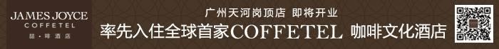 全球首家咖啡文化酒店