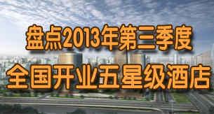 盘点2013年第三季度全国开业五星酒店