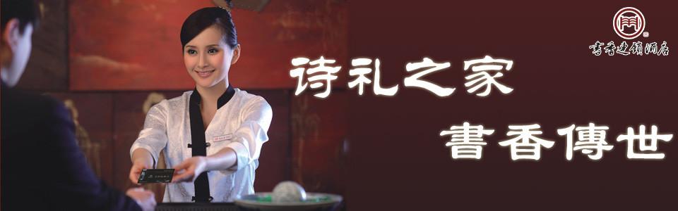书香连锁酒店集团