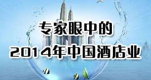 专家眼中的2014年中国酒店业