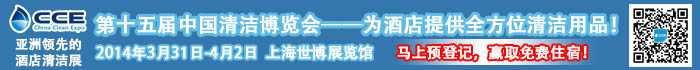 第十五届中国清洁博览会