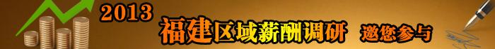 2014年四川酒店业薪酬报告独家发布