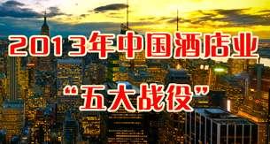 2013年中国酒店业5大战役