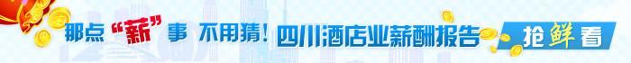 2013年度四川酒店业薪酬报告