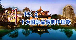 十大国际品牌的中国路