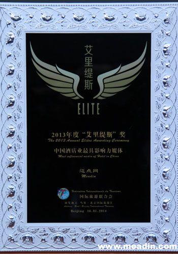 """迈点网荣膺""""中国酒店业最具影响力媒体奖"""""""