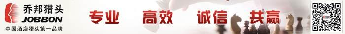 乔邦猎头-中国酒店猎头第一品牌