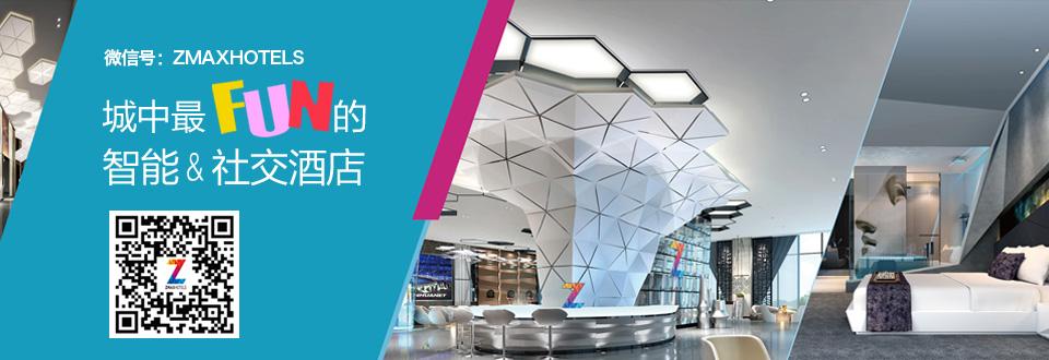 ZMAX:打造城中最FUN的智能&社交酒店