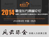 2014最佳东方高峰论坛
