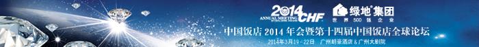 中国饭店2014年会暨第十四届中国饭店全球论坛