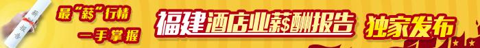 2013-2014福建酒店业薪酬报告