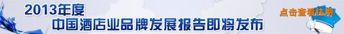 2013年度中国酒店业品牌发展报告即将发布