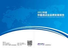 2012年中国酒店业品牌发展报告