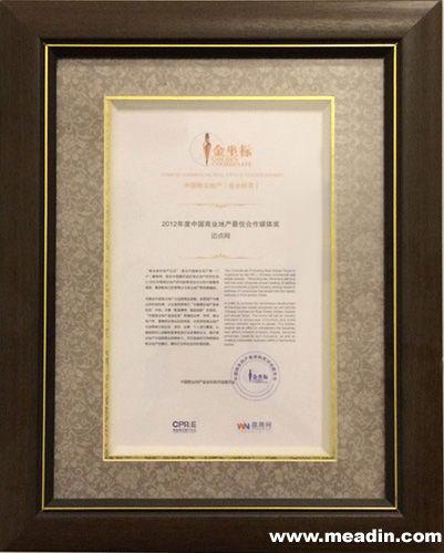"""迈点网荣膺""""2012年度中国商业地产最佳合作媒体奖"""""""