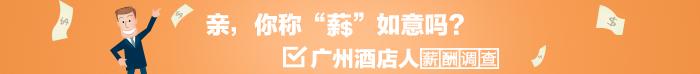 广州地区薪酬调查