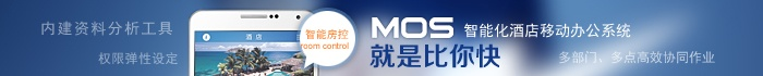 智慧e房新推MOS:智能化酒店移动办公系统