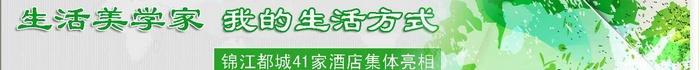 锦江都城酒店品牌新闻发布会