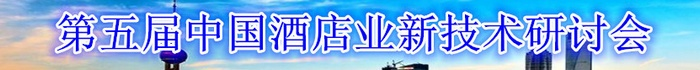第五届中国酒店业新技术研讨会报名启动