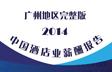 2014广州酒店业薪酬报告独家发布