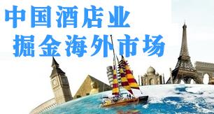 中国酒店大鳄集结出海 且行且珍惜