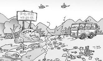 刘钰:旅游业践行国务院《意见》的难与易图片