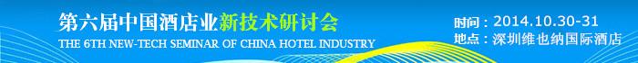 第六届中国酒店业新技术研讨会