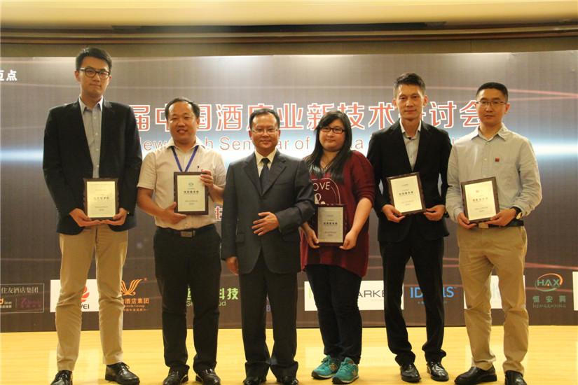 2014年中国酒店业优质服务商合影
