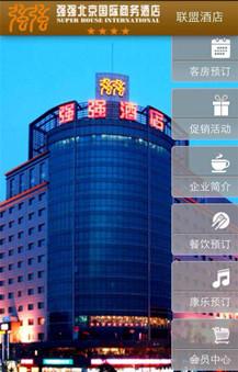 强强(北京)国际商务酒店_副本