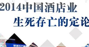 剧烈动荡与深刻变革中的中国饭店业