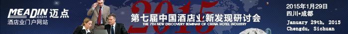 第七届中国酒店业新发现研讨会